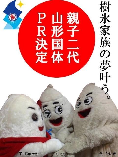 じゅっきー、「やまがた樹氷国体広報宣伝大使」着任!:画像
