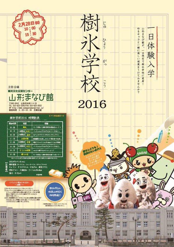 一日体験入学!2/28(日)『樹氷学校2016』開校!