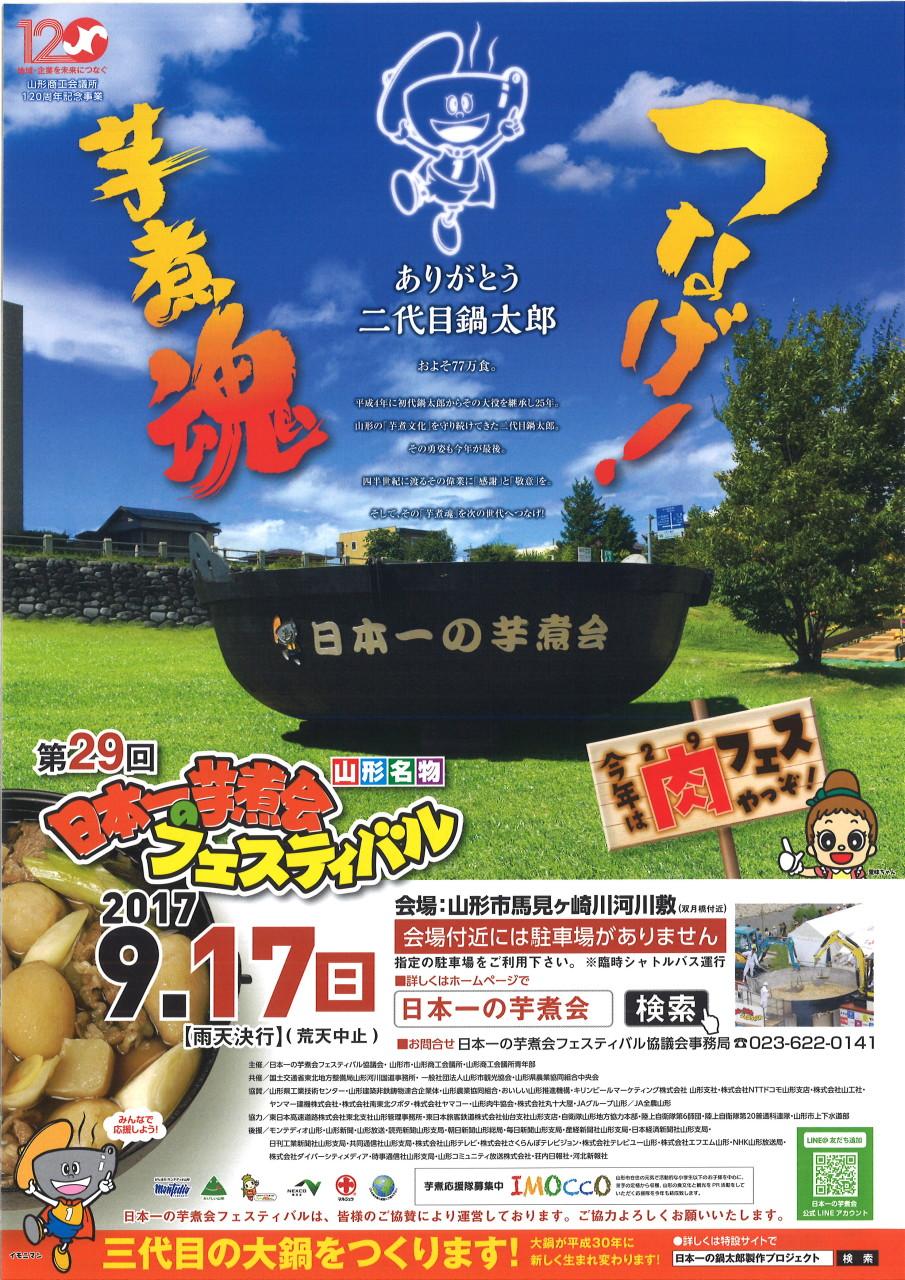 今年は9.17!日本一の芋煮会フェスティバル!