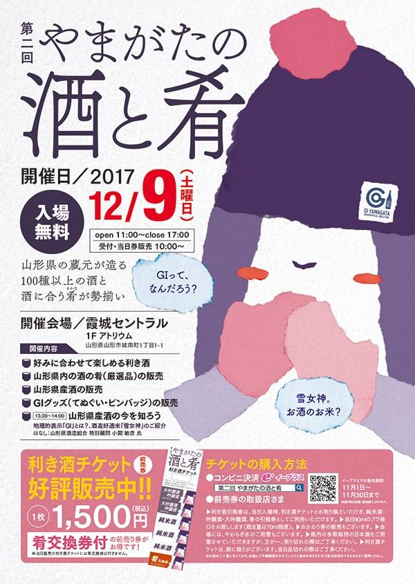 Liquor and dish of 12.9 Saturday second Yamagata: Image
