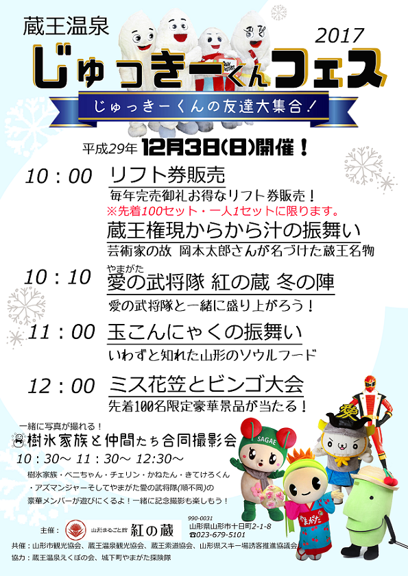 12.3(日) 蔵王温泉じゅっきーくんフェス2017