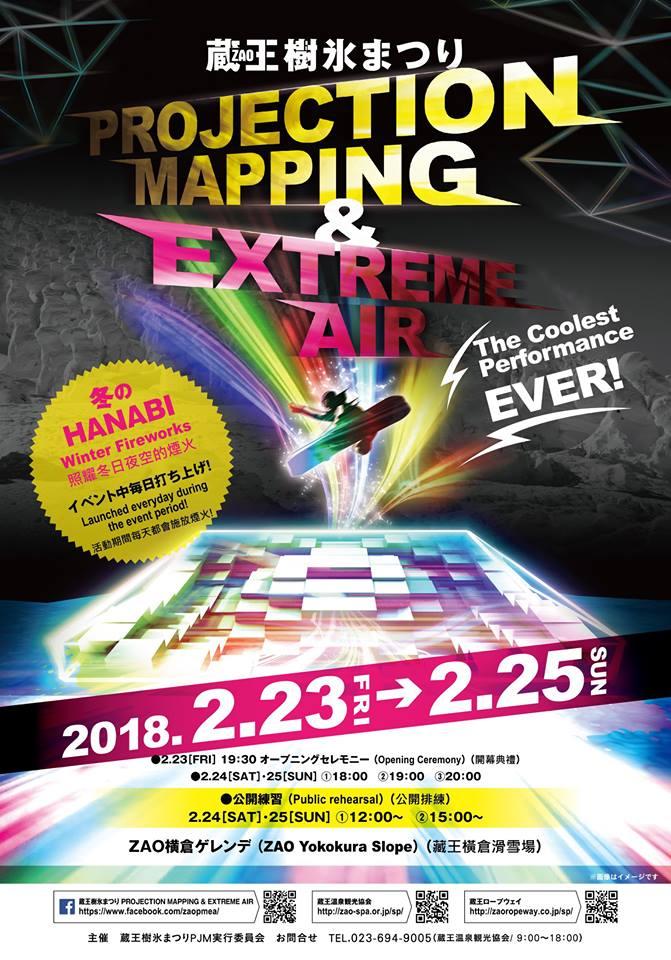 蔵王樹氷まつり【プロジェクションマッピング&Extreme Air】