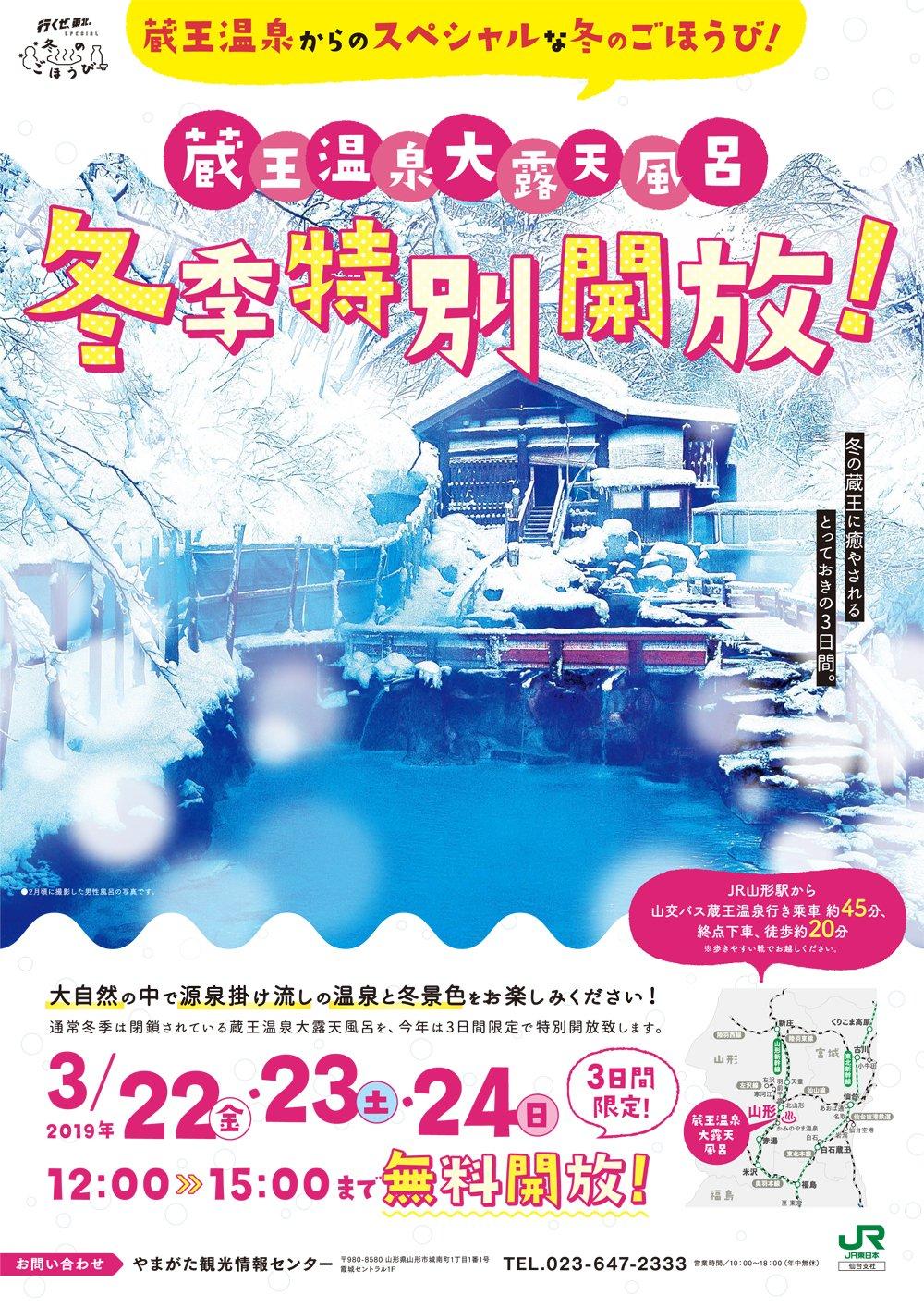 """3/22-24""""藏王温泉大小露天浴池""""冬季特别的开放:图片"""