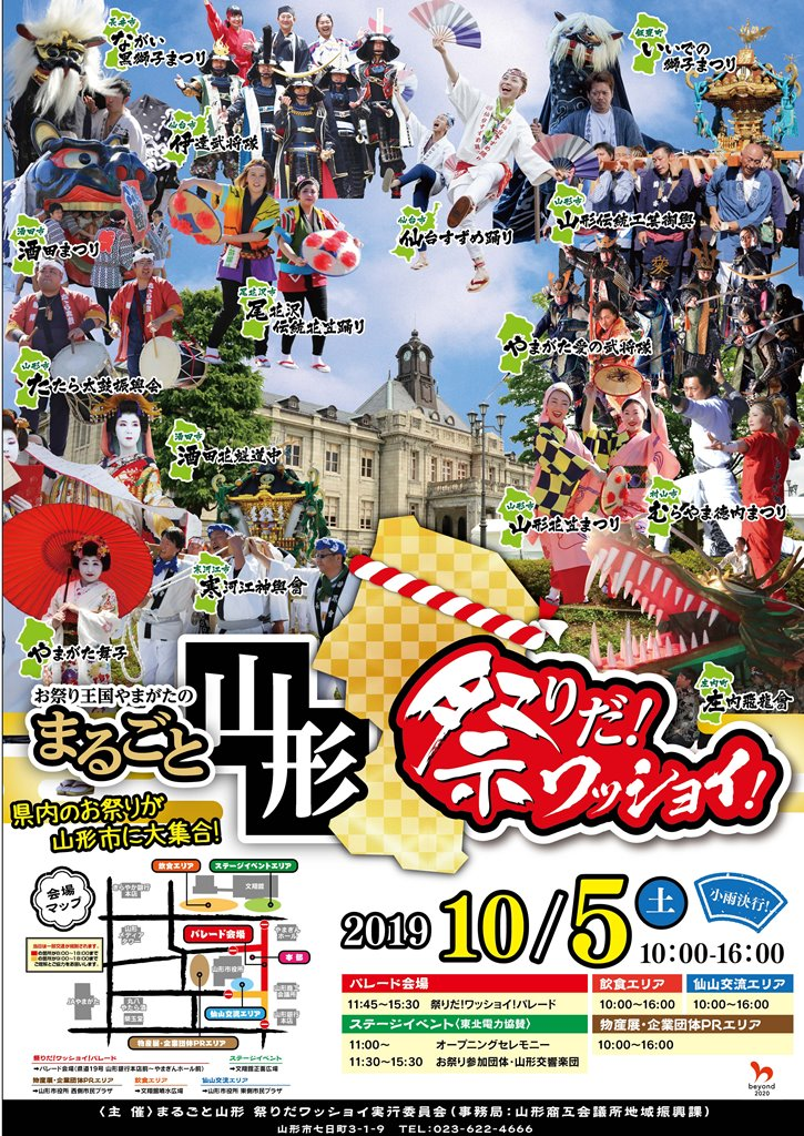 在10.5星期六是完整的山形节!wasshoi!:图片