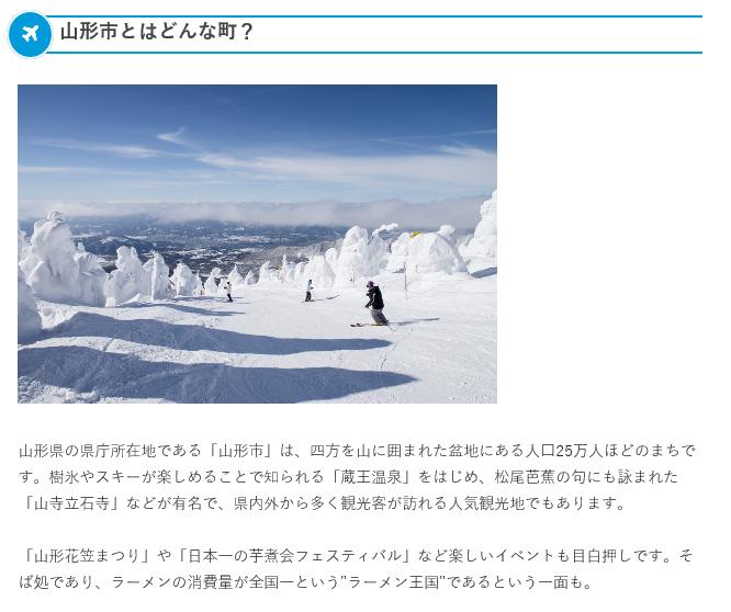 「TravelNote」にて山形市が紹介されました!