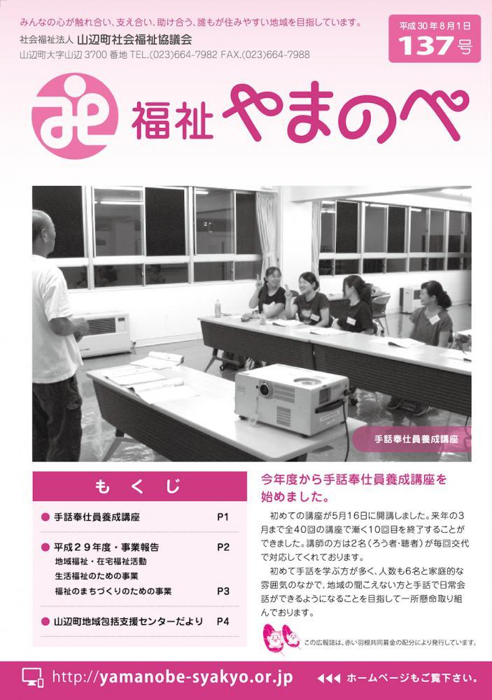 広報誌137号を発行しました。:画像