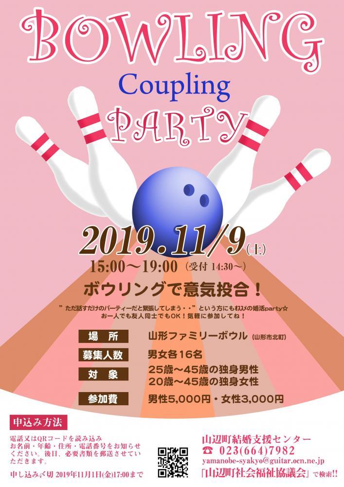婚活イベント開催します!!【再掲10月30日15時現在】:画像