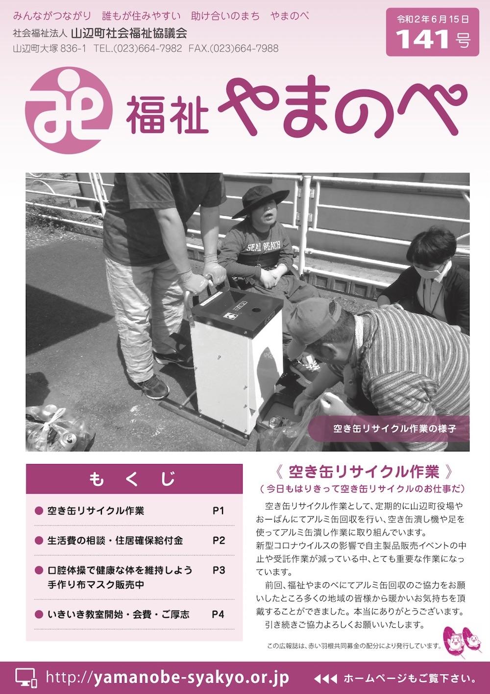 広報誌141号を発行しました。:画像