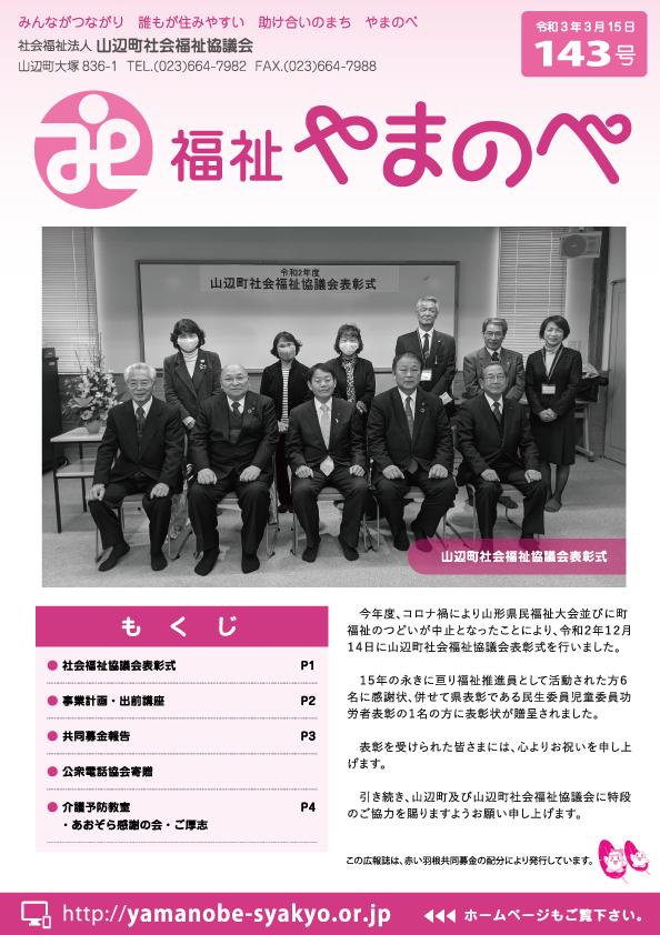 広報誌143号を発行しました。:画像
