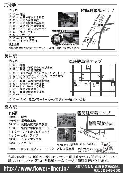 10月26日フラワー長井線祭り開催します!