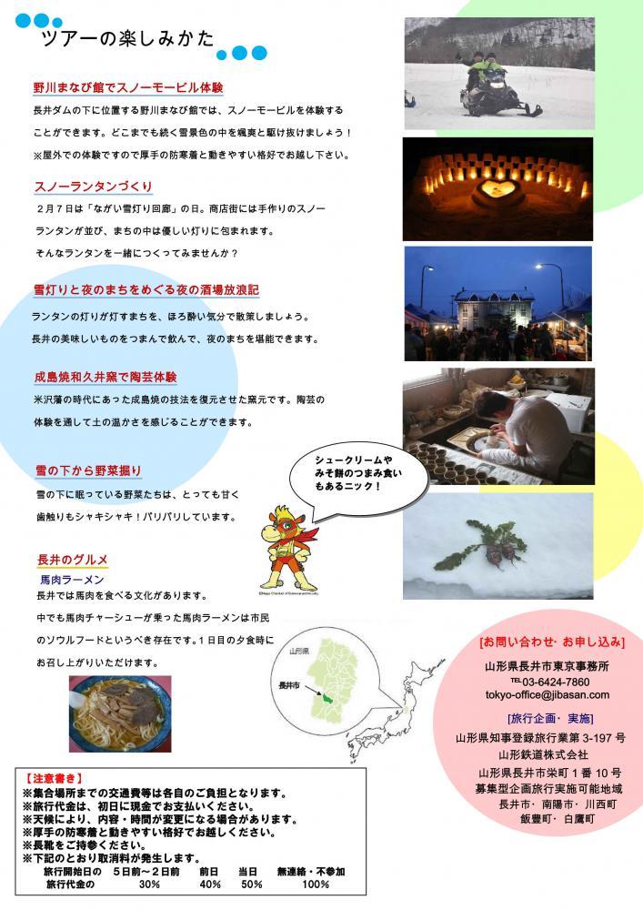 冬の山形・長井 楽雪ツアーを開催いたします!