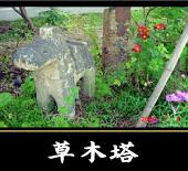 石の浄朝|職人のおすすめ施行:画像2