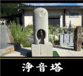 石の浄朝|職人のおすすめ施行:画像3