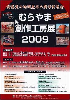 2009/03/04 19:52/久し振りの更新ですm(__)m