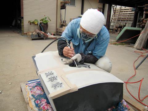 2010/03/22 10:20/正面の文字は、手彫りで仕上げます。