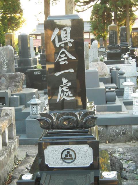 2010/03/22 10:33/正面の文字を手彫りで仕上げた墓石施行例02