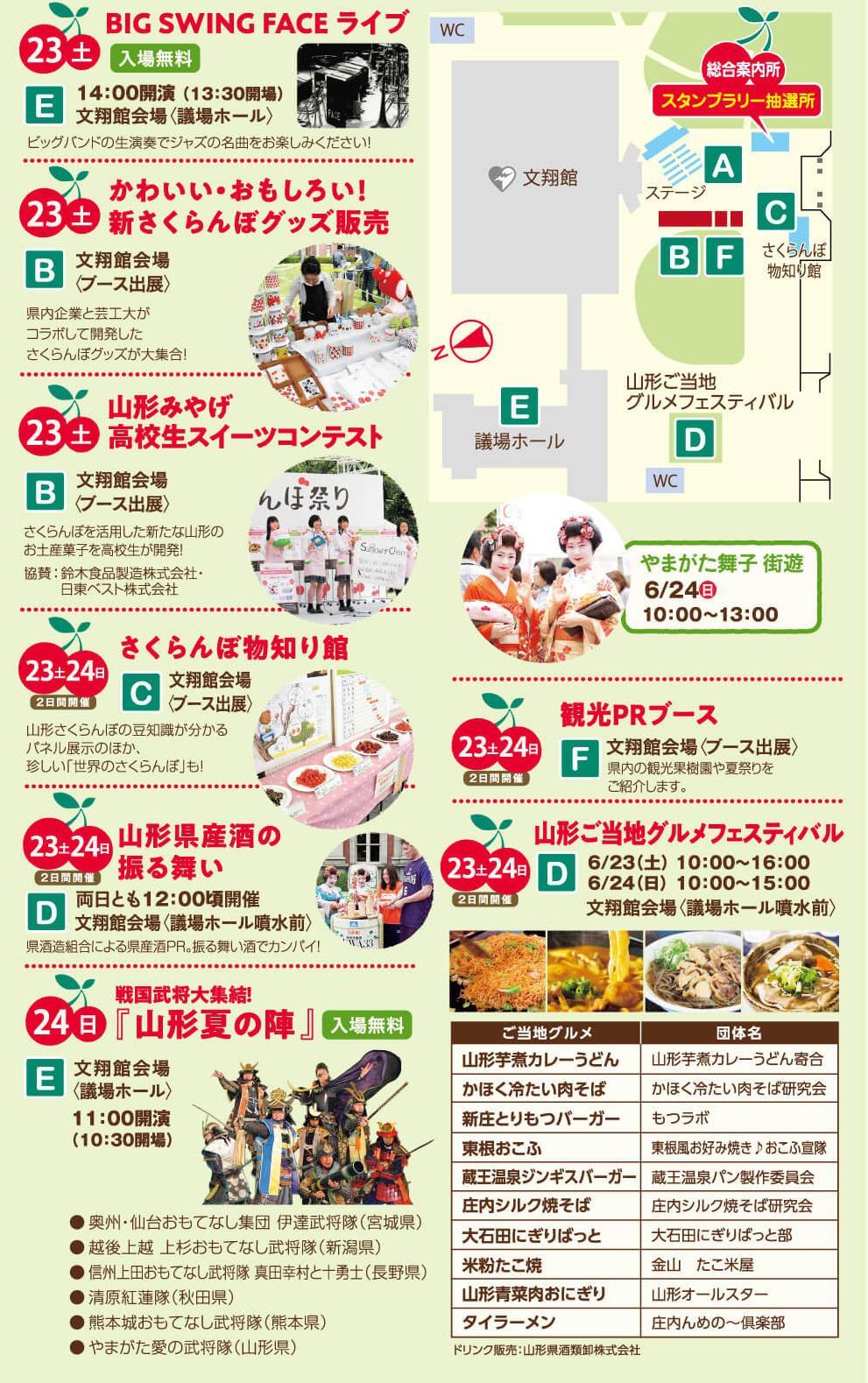 6月23、24日は「第7回日本一さくらんぼ祭り」!!