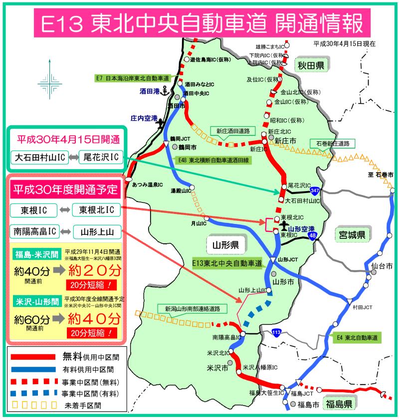 東北中央自動車道の開通状況:画像