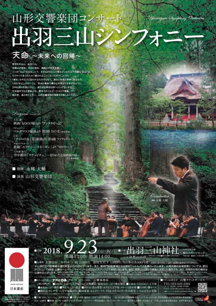山形交響楽団コンサート 出羽三山シンフォニー:画像