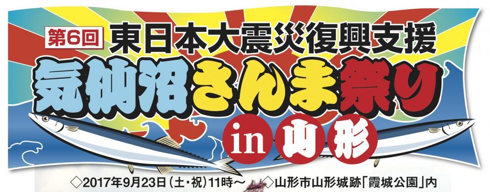 第7回東日本大震災復興支援気仙沼さんま祭りin山形:画像