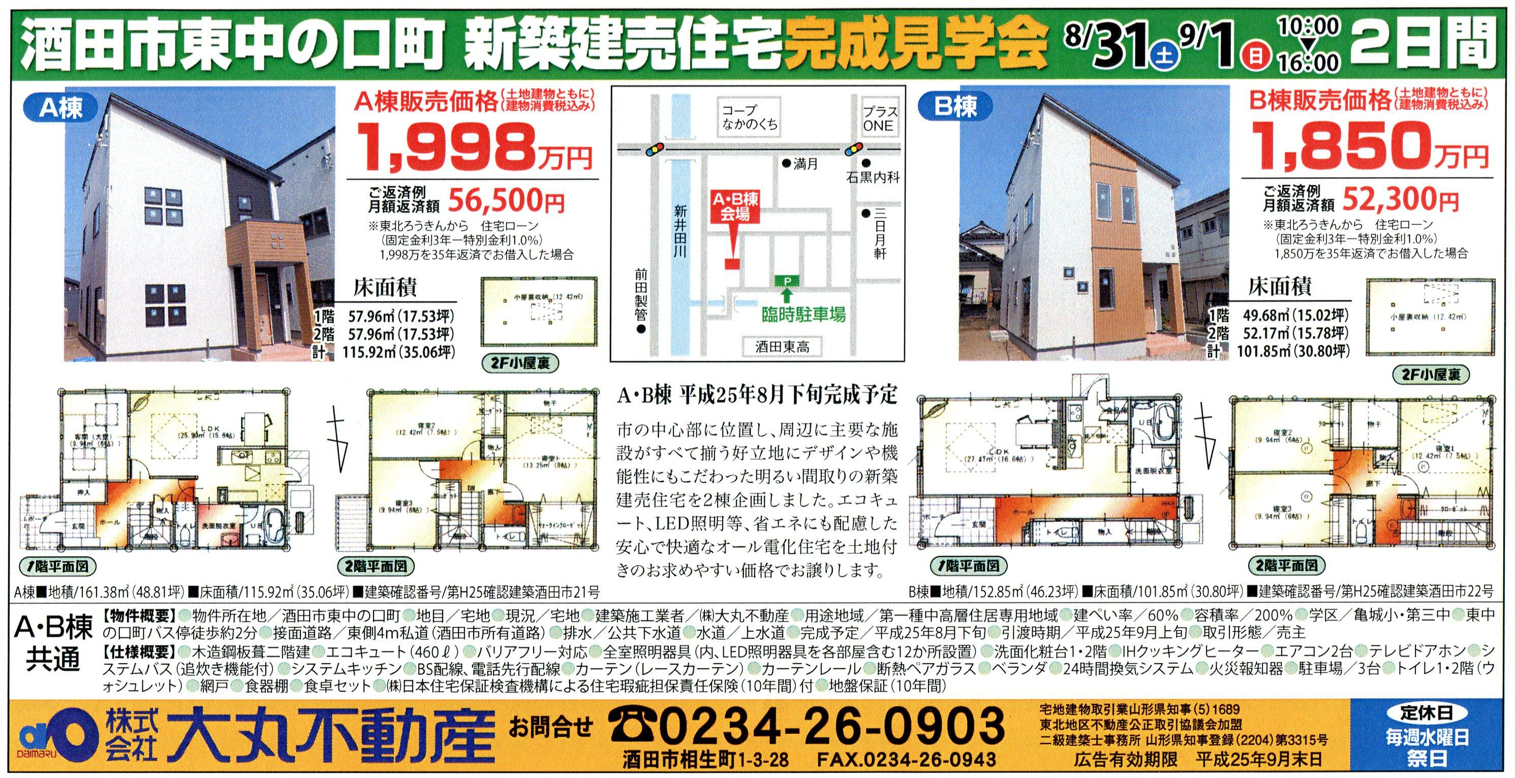 新築建売住宅完成見学会のお知らせ:画像
