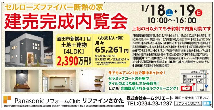 建売住宅完成内覧会開催のお知らせ:画像