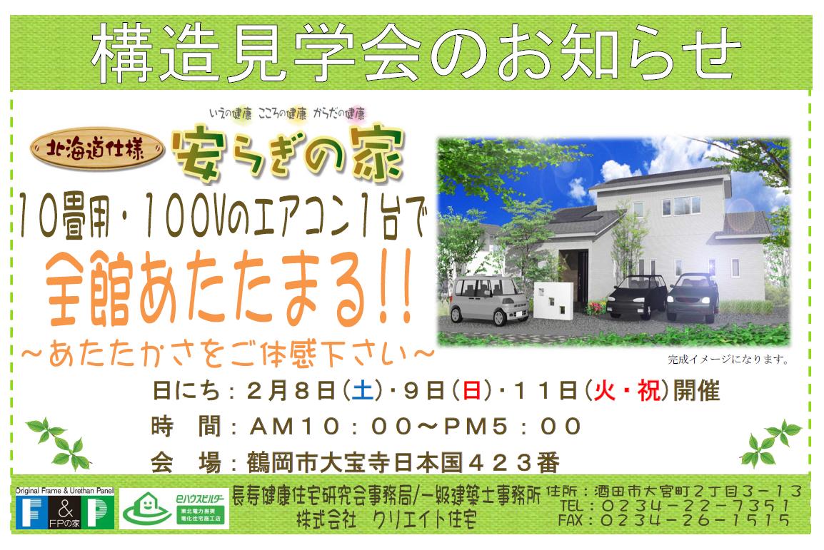 2月8日(土)・9日(日)・11日(火・祝) 構造見学会開催!:画像