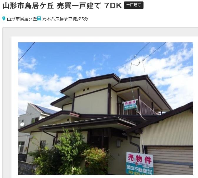山形市鳥居ケ丘 中古住宅 1,300万円 土地としても可:画像