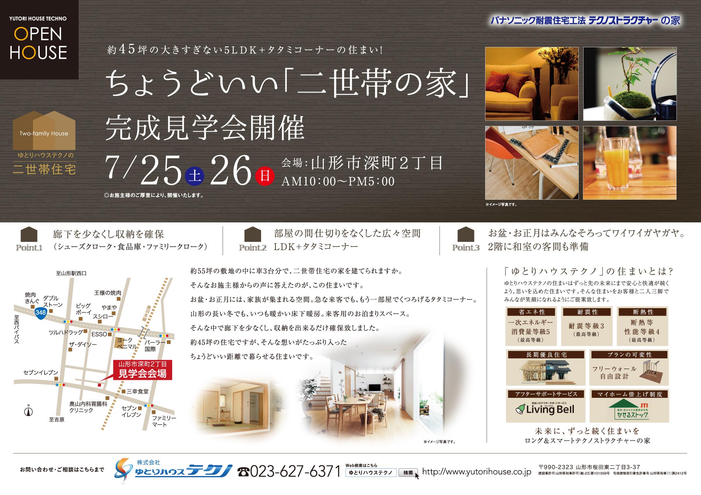 7/25.26 完成内覧会開催 ちょうどいい「二世帯の家」:画像