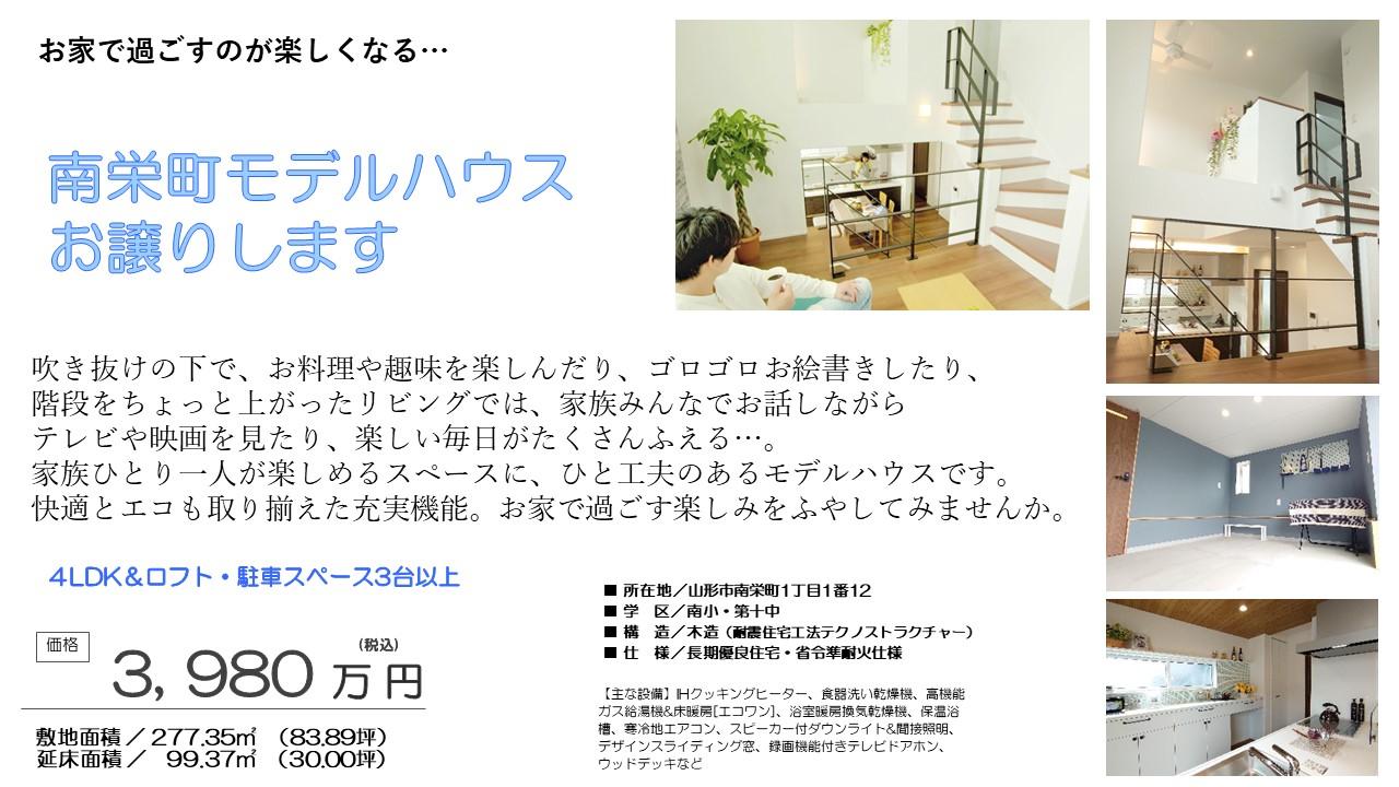 新着 南栄町建売住宅(モデルハウス):画像