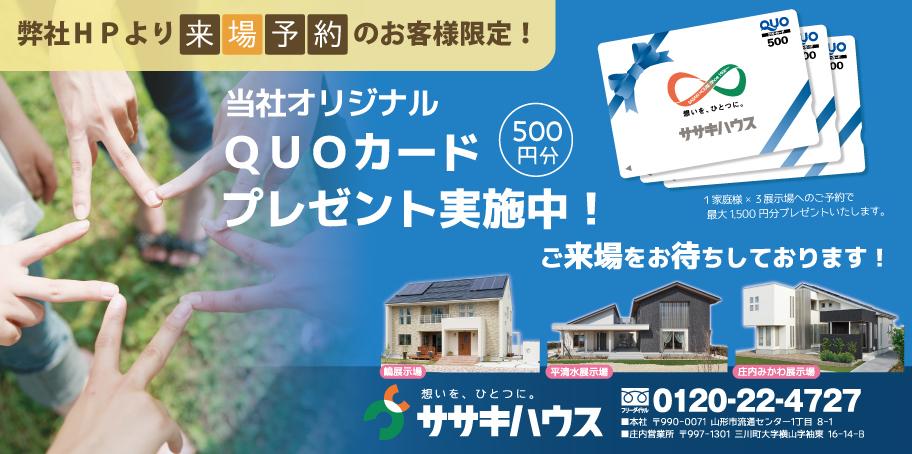 【ササキハウス展示場】ご来場予約で500円分のQUOカードプレゼント:画像