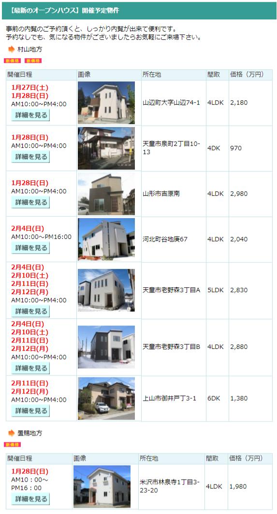 みずほ開発・1月の内覧会情報【1月22日最新】:画像