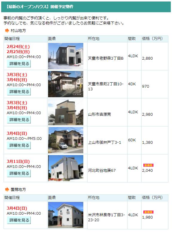 みずほ開発・2月の内覧会情報【2月21日最新】:画像