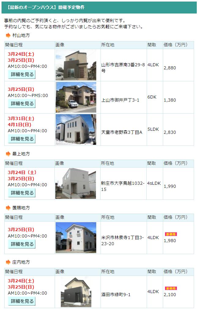みずほ開発・3月の内覧会情報【3月19日更新】:画像