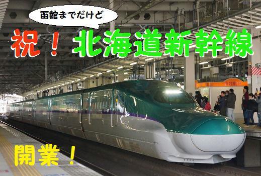 北海道新幹線上り一番列車を仙台駅で撮る!