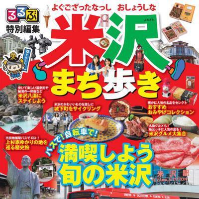 Rurubu Special Edition  Yonezawa Guide!
