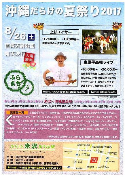 Okinawa Summer Festival
