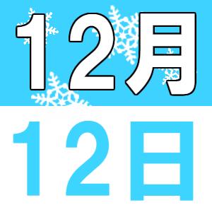 12月の中国語でランチ