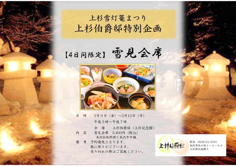 Uesugi Hakushaku-tei Snow Lantern Event