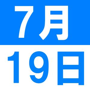 7月の中国語でランチ