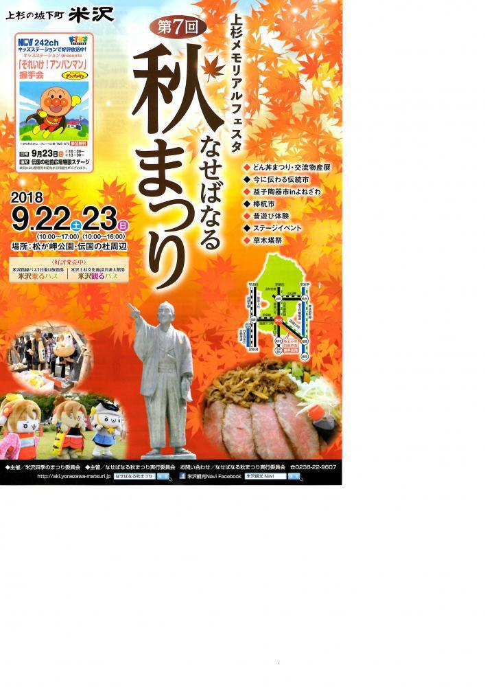 Uesugi Memorial Festa & Autumn Festival