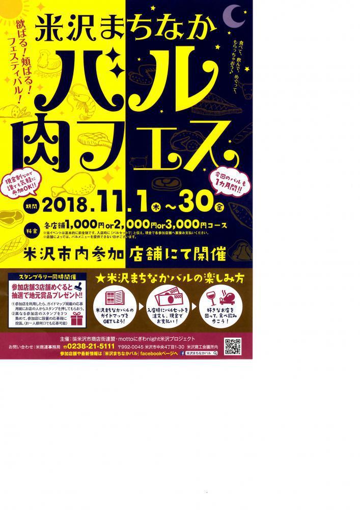 Yonezawa Machinaka Bar Meat Festival