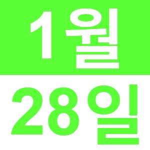 <p>한국어로 런치</p>