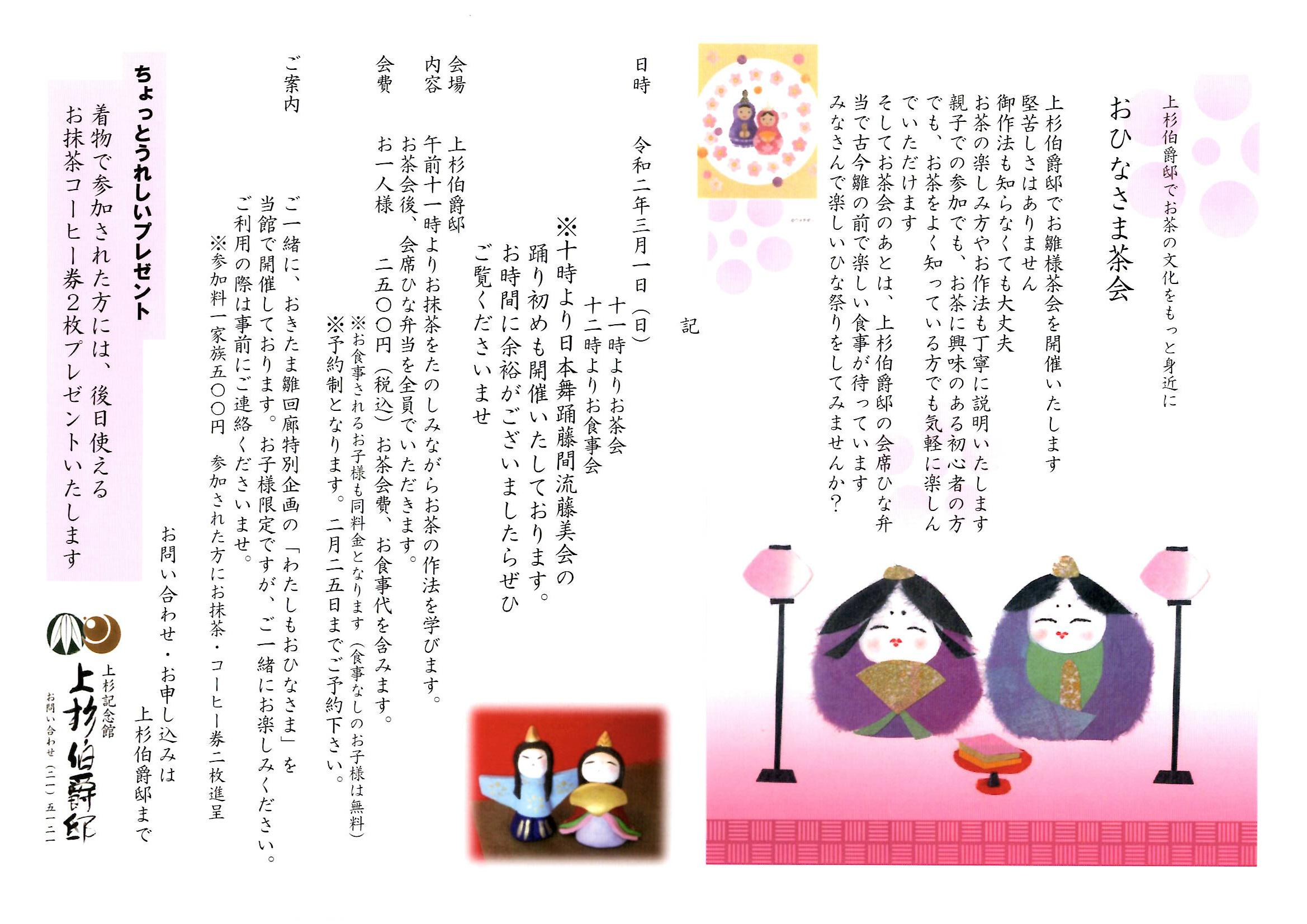 Uesugi Hakushakutei Hina Doll Gallery: Hina Dolls by the Artisans of Today