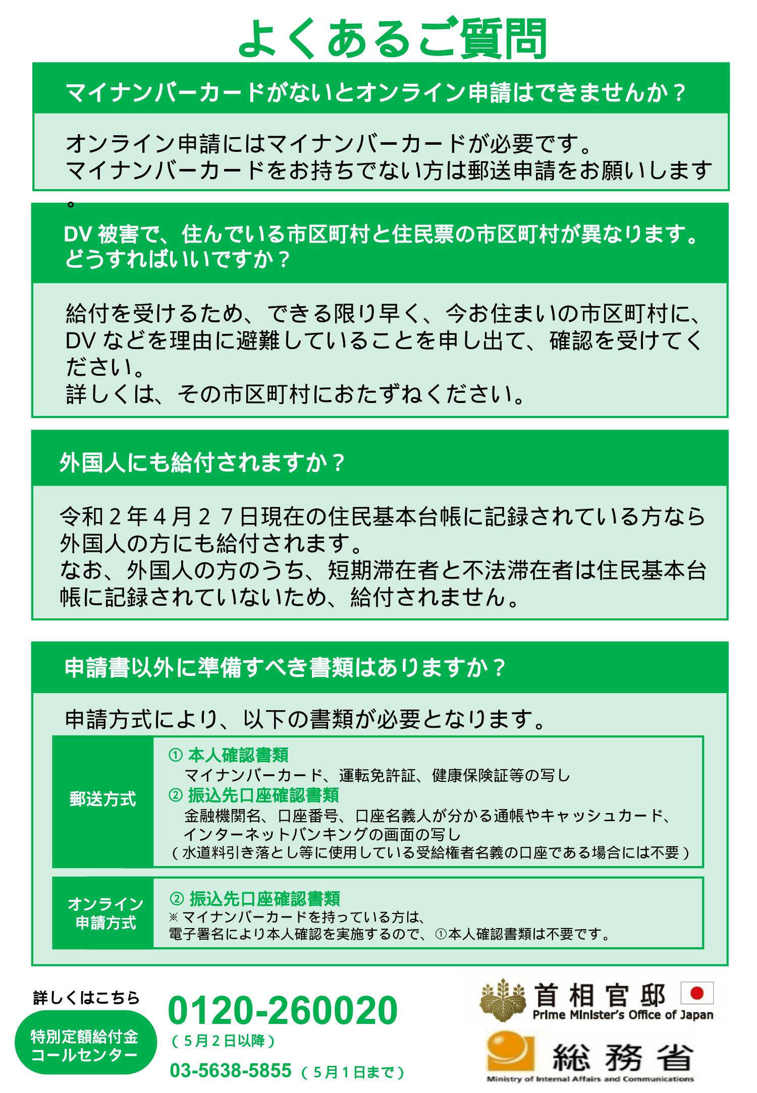 【外国人の皆様へ】10万円給付についての情報