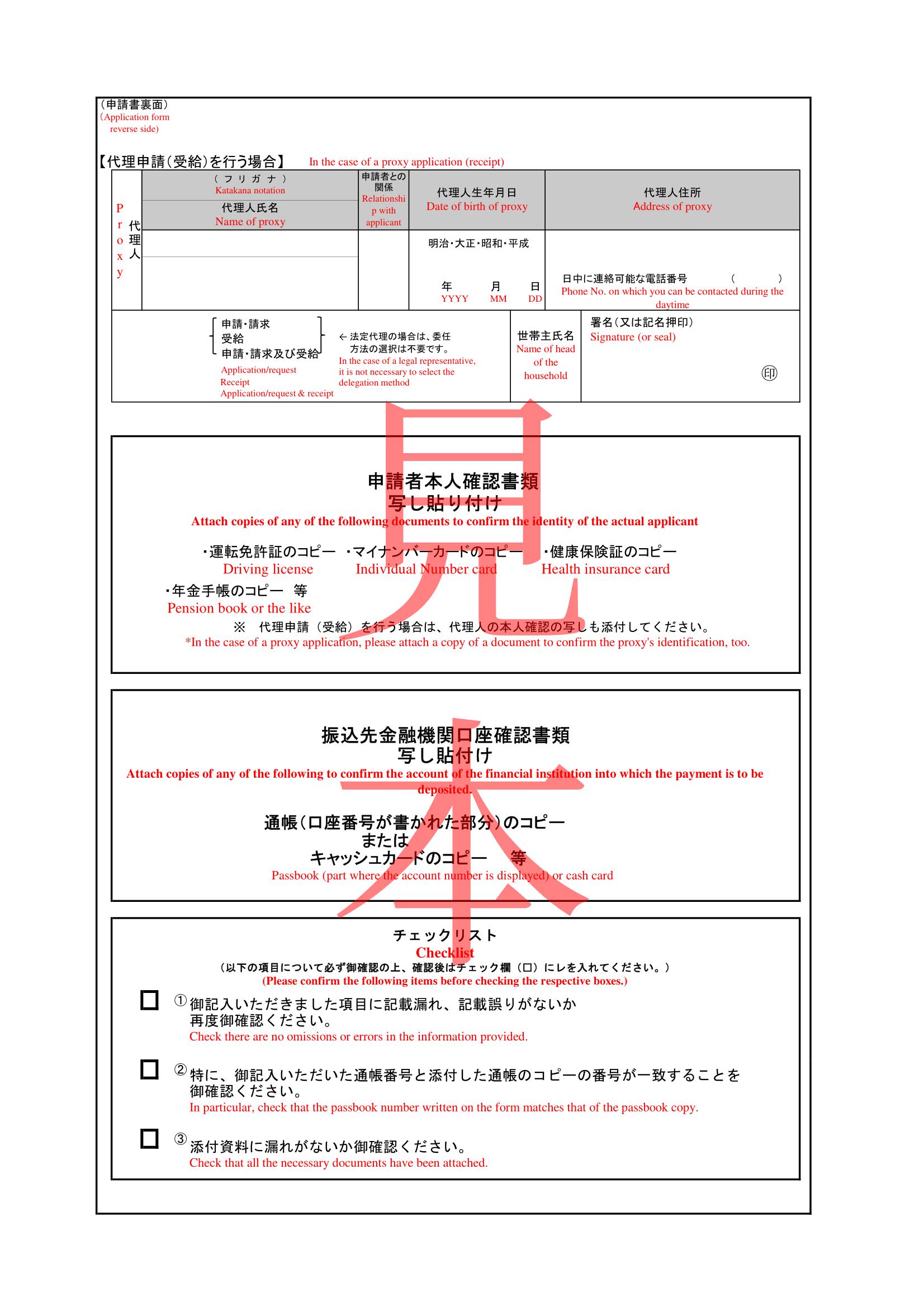 【外国人の皆様へ】定額給付金申請書の見本