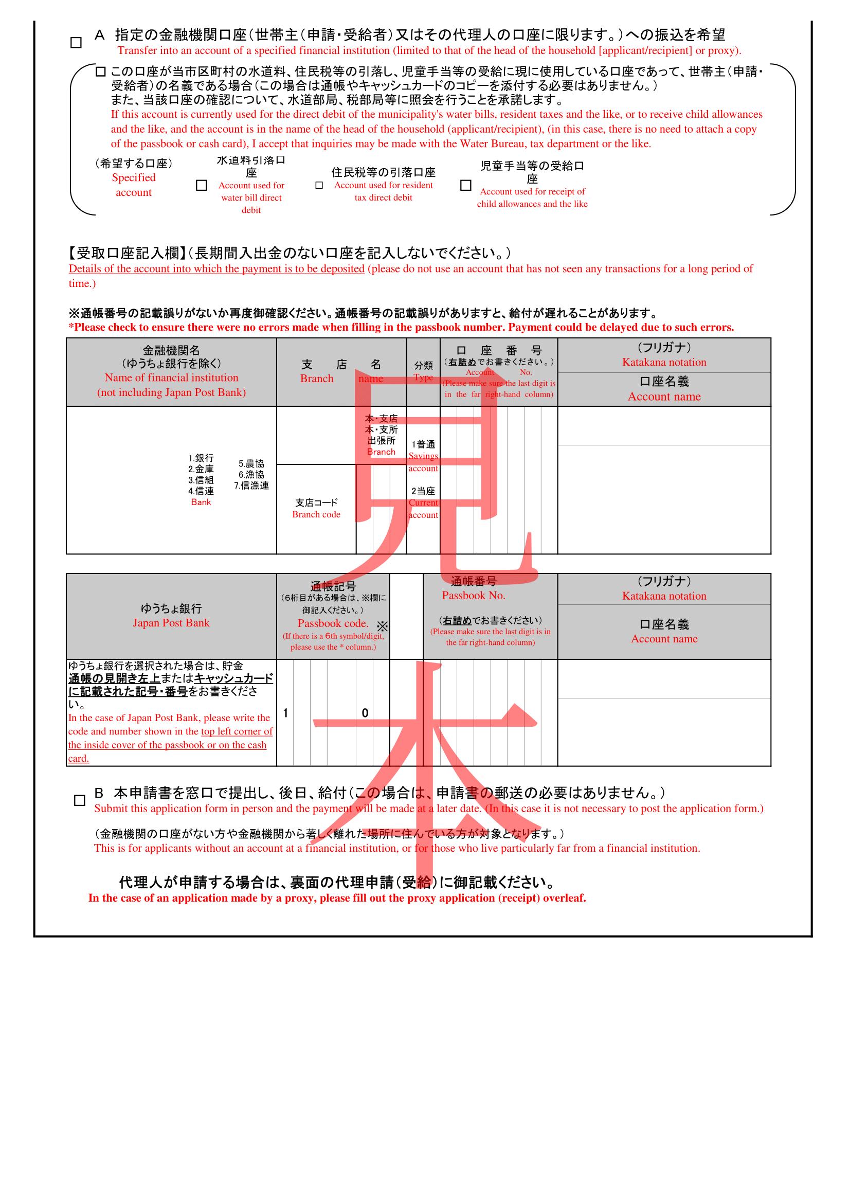 政府(から)の 10万円 を もらう ため の 書類(しょるい)