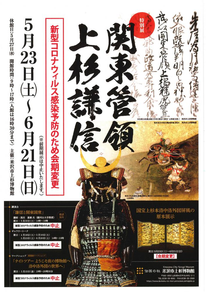 """Uesugi Museum Special Exhibition - """"Kanto Kanrei: Uesugi Kenshin"""""""