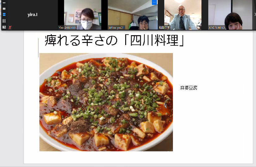 第三回の中国語オンライン講座