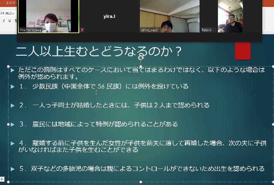 第四回中国語オンライン講座